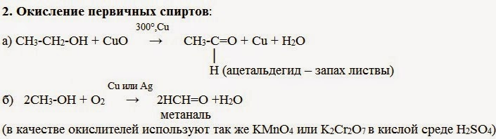 класс Химия Химические свойства альдегидов и кетонов Опыты  Первичные спирты при окислении образуют альдегиды которые затем легко окисляются до карбоновых кислот