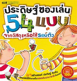หนังสือประดิษฐ์ ของเล่น 54 แบบ จากวัสดุเหลือใช้ รอบตัว