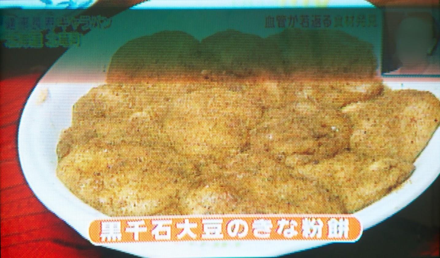 黒千石大豆のきな粉餅