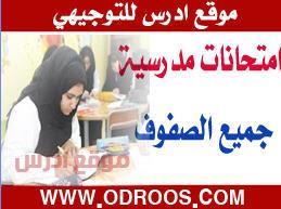 اختبار لغة عربية صف ثالث فصل اول نهائي