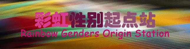彩虹性別新起點