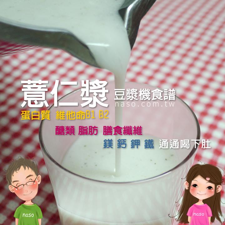 【naso簡易食譜】用尚朋堂養生豆漿機自製營養價值高的「薏仁漿」