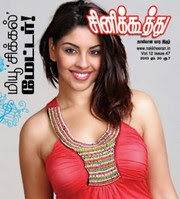 Cinekoothu 30-04-2013 online | Free Download Cinekuthu PDF This week issue | Cinikoothu 30th April 2013 ebook latest at srivideo