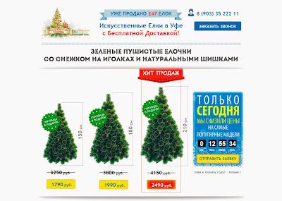 Продающая страница (landing page) по продаже Искусственных елок с бесплатной доставкой по Уфе, подробнее - http://www.pawelldesign.ru/Home/web