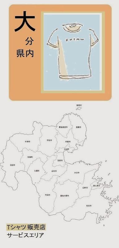 大分県内のTシャツ販売店情報・記事概要の画像