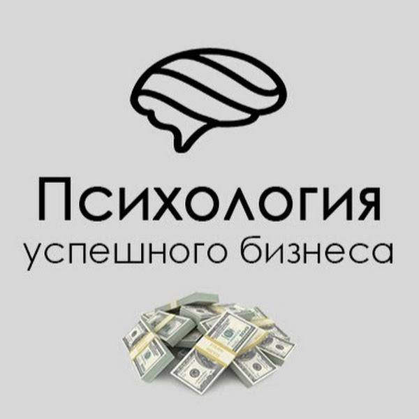 Психология Успешного Бизнеса