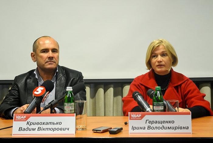 Геращенко, Кривохатько, Удар