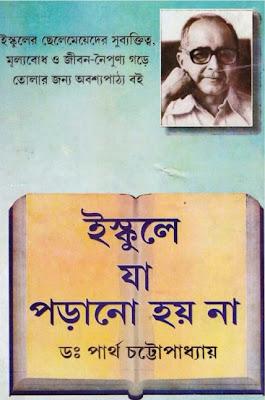 Iskule Ja Parano Hoy Naa - Partha Chattopadhyaya