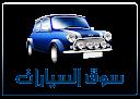 سوق السيارات المستعملة و الجديدة