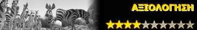 Κούμπα: Μια Ζέβρα Και Μισή (Khumba) Rating