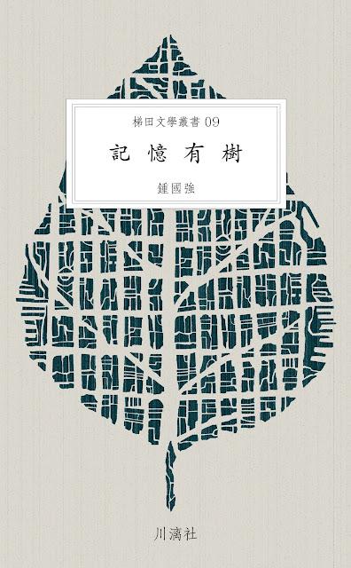 2013年2月 鍾國強:《記憶有樹》