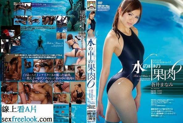 強姦遊泳教練~水中的果肉6