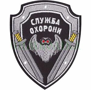 Служба охорони/тк.чорна/нарукавна емблема