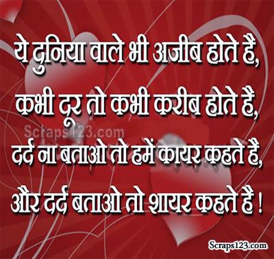 Related to Latest 2016 Hindi Shayari, Punjabi Lohri Shayari, Love ...