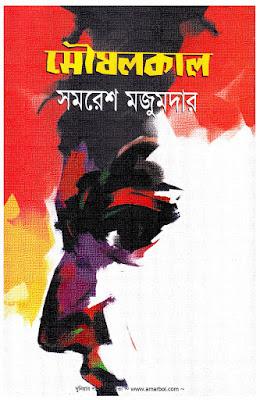 Moushalkal - Samaresh Majumder in pdf