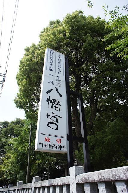 下野國一社八幡宮