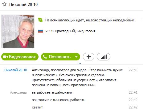 отзыв Николай о smartearnings.ru