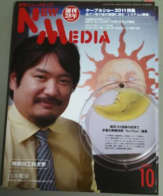 NewMedia 2011/10 cover 月刊ニューメディア 2011年10月号の「表紙の人」になりました。 http://j.mp/o7fwYU