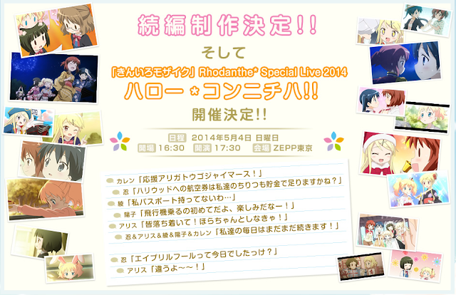 アニメ「きんいろモザイク」続編制作決定!「Rhodanthe* Special Live 2014 ハロー * コンニチハ!!」もチケット発売開始!