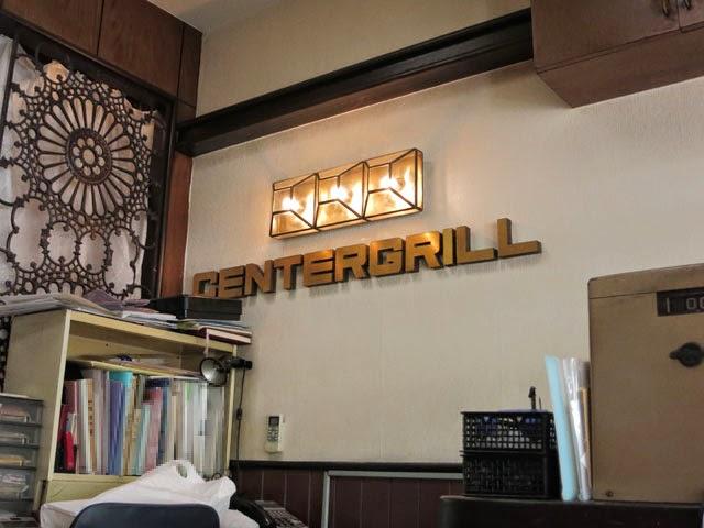 店内のセンターグリルのサイン