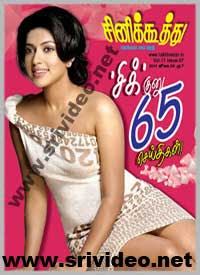 Download Cine Koothu 20-07-2011 | Free Download Cine Koothu PDF This week | Cine Koothu 20th July 2011 ebook