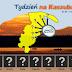 Tydzień na Kaszubach - nasz nowy projekt