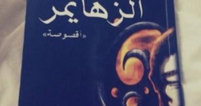 كتاب غازي القصيبي الزهايمر