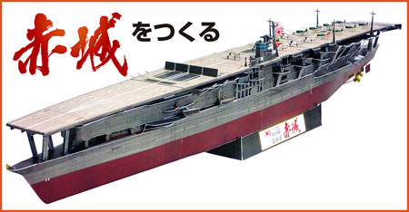 Japanese Aircraft Carrier Akagi Papercraft