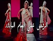 فيلم الرقص على أنغام البارود