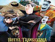 فيلم Hotel Transylvania مدبلج