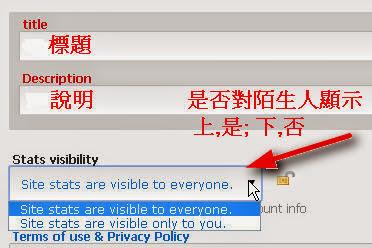 Histats教學-02登入及取得計數器程式碼 http://sbonny.blogspot.com/2014/11/histats-02.html