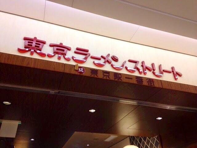 東京ラーメンストリート 看板
