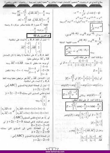 حوليات سلاح النجاح في مادة الرياضيات لطلبة البكالوريا tajribaty.006.jpg