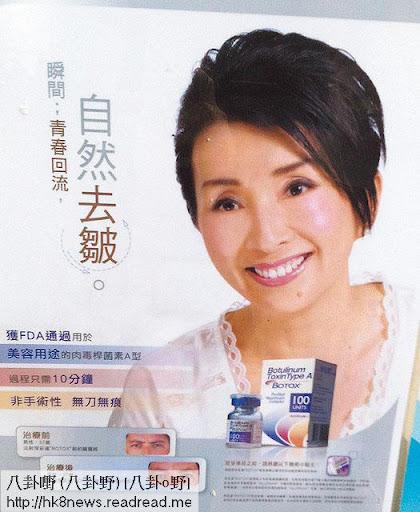 診所外亦貼有陳秀珠做嘜頭介紹打 Botox的宣傳海報。