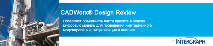 CADWorx® Design Review