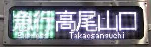 京王電鉄 急行 高尾山口行き 7000系LED行先表示