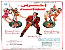 فيلم احترس عصابة النساء