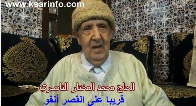 قريبا-على-القصر-أنفو-الفنان-الحاج-محمد-المختار-الناصري