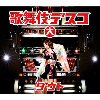 Kabuki Disco A