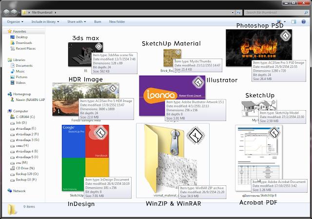 โปรแกรมเสริมที่จะช่วยให้เห็นภาพตัวอย่าง (Thumbnail) จากไฟล์ของ SketchUp บนวินโดวส์ 64bit Suthumb04
