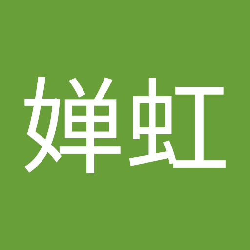 陈婵虹 picture