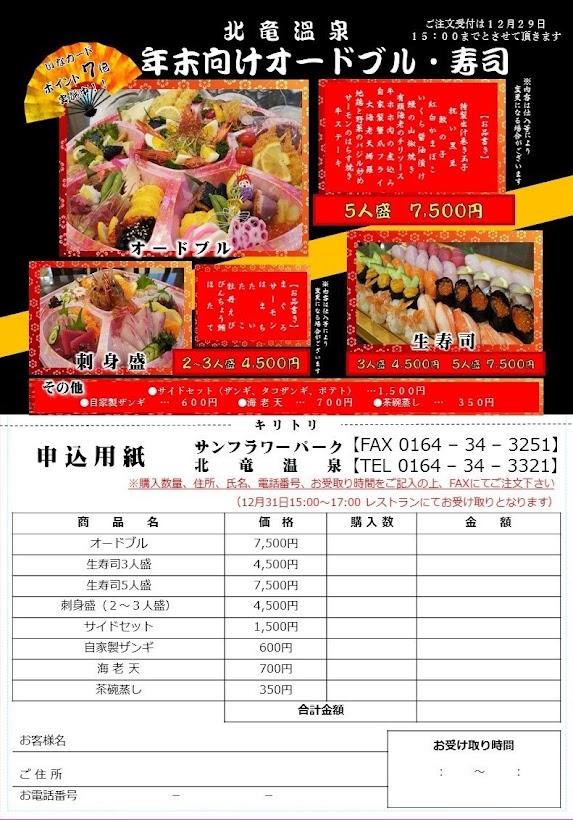 年末年始オードブル・生寿司(2015年用)
