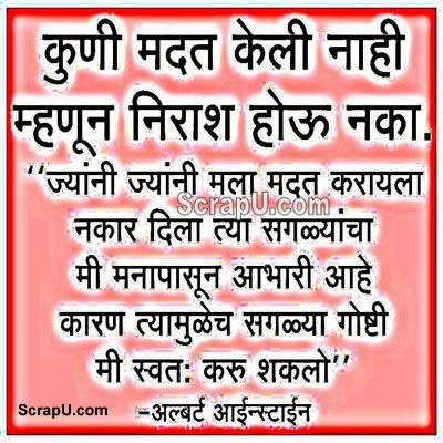 Jab koi madad na kare to nirash nahi hona. - Motivational pictures