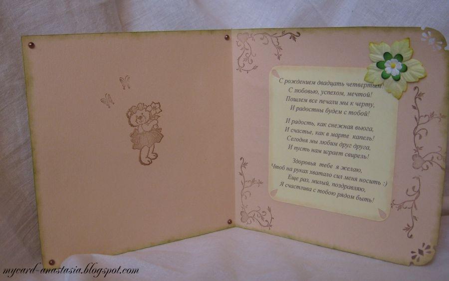 Скрапбукинг оформление открытки внутри