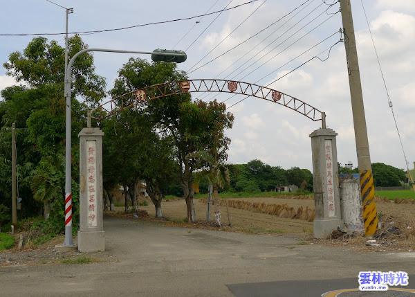 虎尾-農博基地前身空軍基地與眷村建國二三村故事