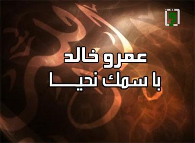 تحميل برنامج باسمك نحيا عمرو خالد