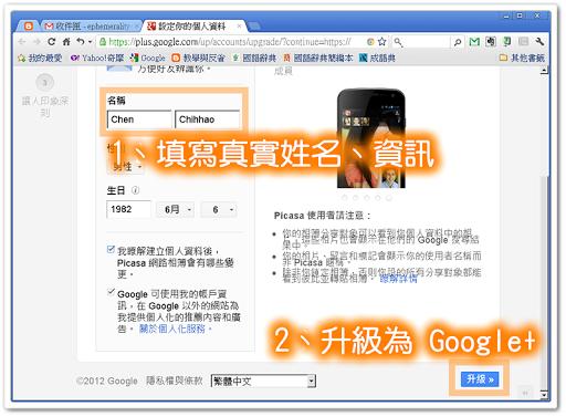升級為 Google+ 時請填寫真實姓名、資訊