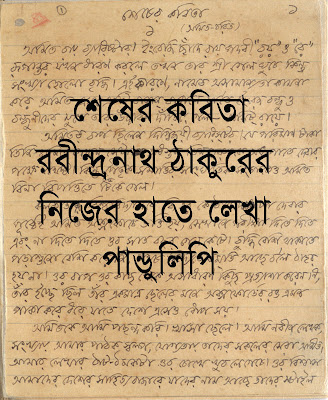 শেষের কবিতার মৌলিক পান্ডুলিপি - রবীন্দ্রনাথ ঠাকুর