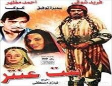 فيلم بنت عنتر