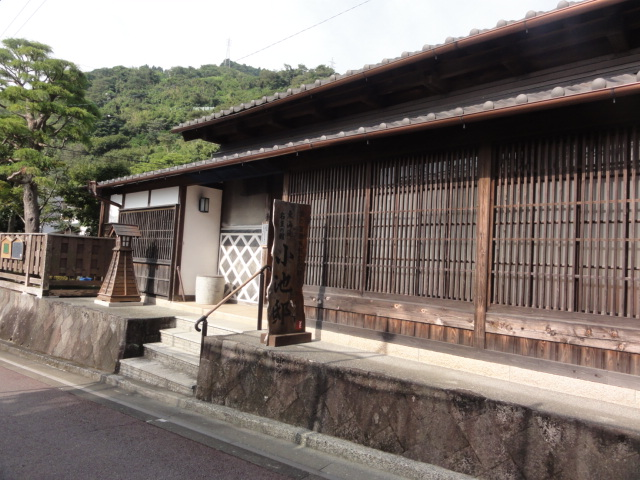 小池邸 東海道五十三次